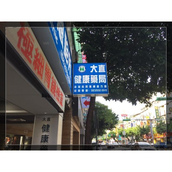台北招牌工程
