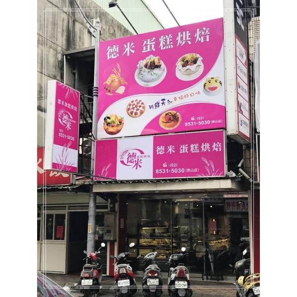 台北廣告招牌