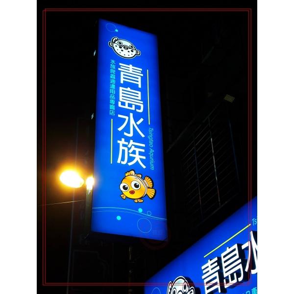 台北市招牌