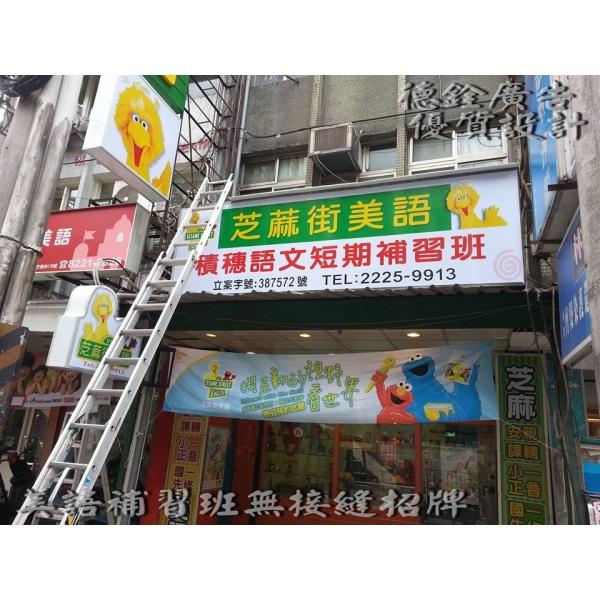 台北招牌設計