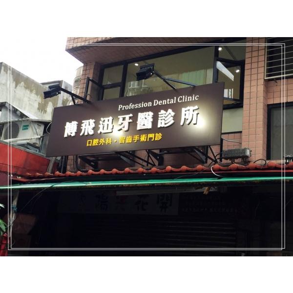 台北廣告工程製作
