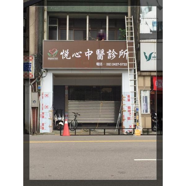 中醫廣告招牌