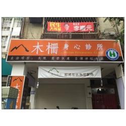 台北市廣告招牌估價