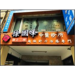 三峽廣告招牌估價